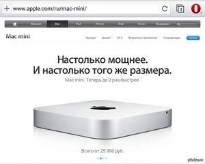 Mac mini покоряет новые высоты