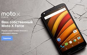 Motorola вернулась в россию