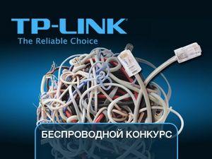 Нарисуй демотиватор — получи приз от tp-link
