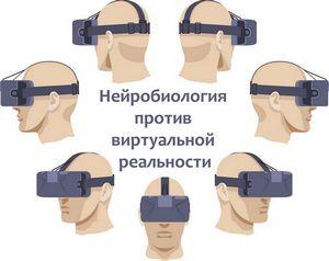 Нейробиология против виртуальной реальности
