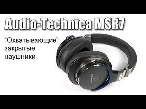 Обзор audio-technica ath-msr7: в саду слышны даже шорохи