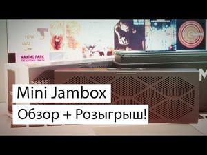 Обзор jawbone jambox