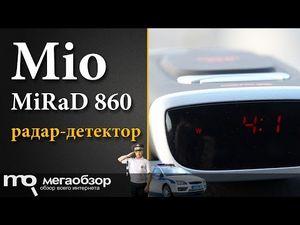 Обзор радар-детектора mio mirad 860