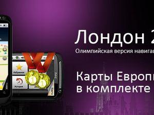 Олимпийский shturmann: навигация для android с картами европы и увеличенным сроком бесплатной лицензии