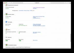 Параноикам посвящается: как избавиться от «слежки» google?