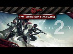 Первый взгляд на dlc destiny 2