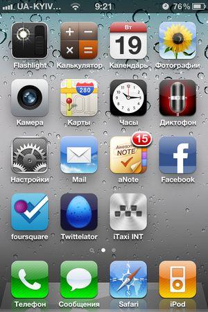 Приложение для iphone itaxi ua обновлено до версии itaxi int