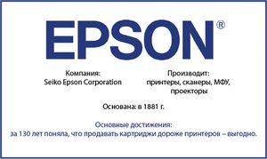 Принтерные войны: epson против эпсон, или про разницу менталитетов