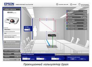 Проекторы epson в образовании – часть 3: короткофокусные, ультракороткофокусные и мобильные