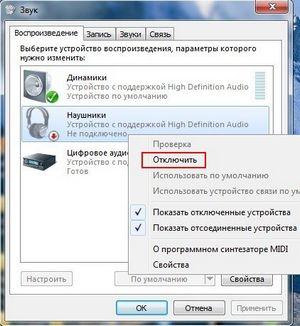 Пропал звук на компьютере windows 7,решение проблемы!
