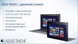 Репортаж: asus представила в украине двухэкранный ноутбук asus taichi и бизнес-ноутбуки asuspro