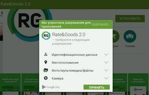 Российский сервис rate and goods стал умнее и социальнее