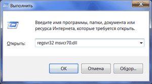 Скачать msvcr70.dll бесплатно