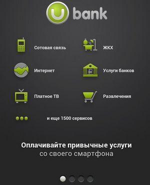 Ubank — все платежи в одном смартфоне