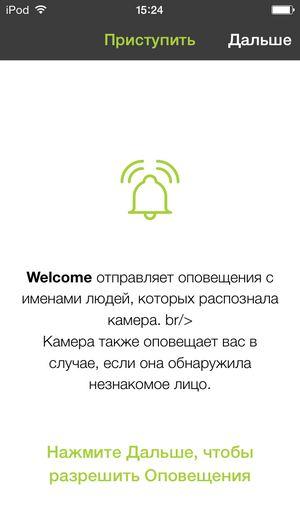 Умная netatmo welcome camera. узнает тебя из тысячи*