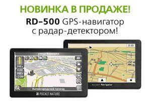 В россии появились первые навигаторы со встроенными радар-детекторами