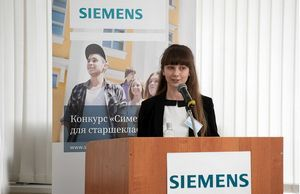 В siemens определят победителей ix конкурса научных проектов