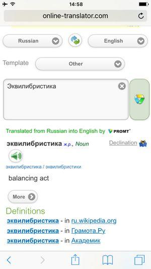 Замена яндекс.словарям